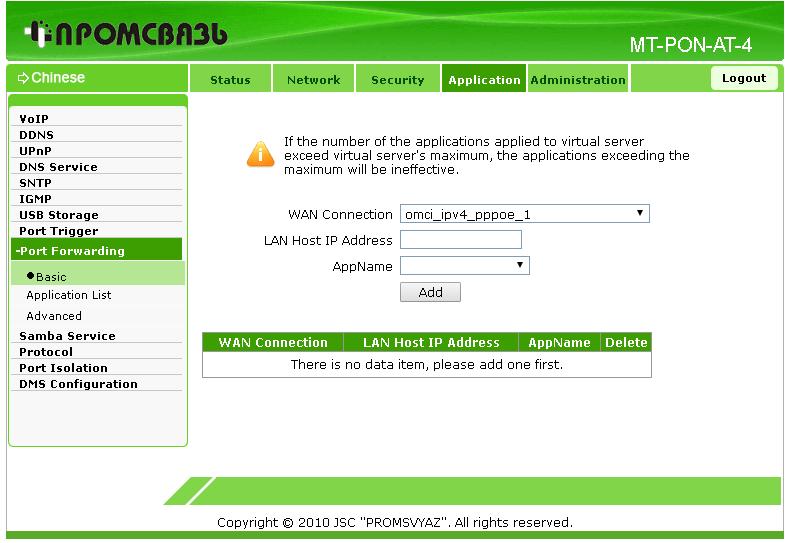 MT-PON-AT-4 (Port forwarding) проброс портов